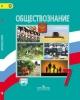 Обществознание 7 кл. Учебник с online-приложением